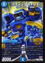 デュエルマスターズ ガチャンコ ガチロボ(スーパーレア) / DMR17 燃えろドギラゴン!! /DuelMasters