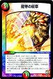 デュエルマスターズ 龍帝の紋章(レア) / 革命ファイナル第1章「ハムカツ団とドギラゴン剣」/ デュエマ/DuelMasters