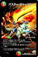 デュエルマスターズ バスター・チャージャー / 革命ファイナル第1章「ハムカツ団とドギラゴン剣」/ デュエマ/DuelMasters