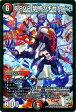 デュエルマスターズ D2V2 禁断のギガトロン(スーパーレア) / 革命ファイナル第1章「ハムカツ団とドギラゴン剣」/ デュエマ/DuelMasters