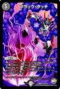 デュエルマスターズ ブラック・タッチ(レア)DMR22 第2章「世界は0だ!! ブラックアウト!!」 016/R DuelMasters