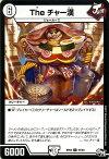 デュエルマスターズ カード The チャー漢 ジョーカーズ DMRP02 マジでB・A・Dなラビリンス ! ! DuelMasters   デュエル マスターズ デュエマ ジョーカーズ クリーチャー ジョーカーズ