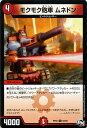 デュエルマスターズ カード モクモク砲車 ムネドン ジョーカーズ DMRP02 マジでB・A・Dなラビリンス ! ! DuelMasters | デュエル マスターズ デュエマ 火文明 クリーチャー ビートジョッキー