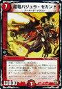 デュエルマスターズ 超竜バジュラ・セカンド 龍の祭典!ドラゴン魂フェス!! DMX17/015/R DuelMasters