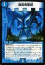 デュエルマスターズ カード 海底鬼面城 DMX22 革命 超ブラック ボックス パック DuelMasters デュエル マスターズ デュエマ 水文明 城
