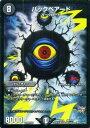 デュエルマスターズ バックベアード(水木しげる先生コラボカード) / DMX22 革命 超ブラック・ボックス・パック / デュエマ/DuelMasters
