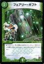 デュエルマスターズ フェアリー・ギフト(ヒーローズ版) 革命 超ブラック・ボックス・パック DMX22/b/068/UC DuelMastersの画像