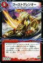 デュエルマスターズ ファイナルメモリアルパック ブーストグレンオー/激竜王ガイアール・オウドラゴン(アンコモン) / DMX25 / デュエマ/DuelMasters