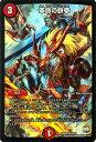 デュエルマスターズ ファイナルメモリアルパック 革命の鉄拳 レア / DMX26 / デュエマ/DuelMasters