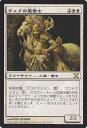 マジック:ザ・ギャザリング(MTG) ヴェクの聖騎士/Paladin en-Vec(R) / 基本セット第10版 / 10E / Magic: The Gathering