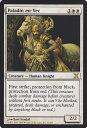 マジック:ザ・ギャザリング(MTG) ヴェクの聖騎士/Paladin en-Vec(R) ※英語版 / 基本セット第10版 / 10E / Magic: The Gathering