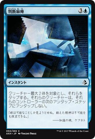 MTG マジック:ザ・ギャザリング 判断麻痺(コモン) アモンケット(AKH-050) MAGIC The Gathering