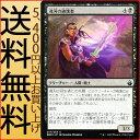 MTG マジック:ザ・ギャザリング 魂刃の破壊者 アンコモン フォイル バトルボンド BBD MAGIC The Gathering | ギャザ MTG マジック・ザ・ギャザリング 日本語版 クリーチャー 黒