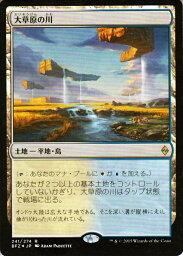 マジック:ザ・ギャザリング(MTG) / 大草原の川《FOIL》 / 戦乱のゼンディンガー[BFZ] / Magic: The Gathering/日本語版