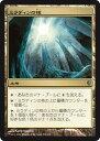 マジック:ザ・ギャザリング ミラディンの核 コンスピラシー CNS | ギャザ MTG マジック・ザ・ギャザリング 日本語版 土地