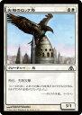 マジック:ザ・ギャザリング 尖塔のロック鳥 フォイル Foil ドラゴンの迷路 DGM  ギャザ MTG マジック・ザ・ギャザリング 日本語版 クリーチャー 白 ラヴニカへの回帰ブロック