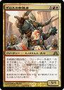 樂天商城 - マジック:ザ・ギャザリング(MTG) / ボロスの布陣者《レア》 / ドラゴンの迷路[DGM] / Magic: The Gathering/日本語版