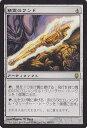 マジック:ザ・ギャザリング(MTG) 精霊のワンド/Wand of the Elements (R) / ダークスティール / DST / Magic: The Gathering
