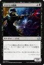 マジック:ザ・ギャザリング(MTG) リリアナの精鋭(アンコモン) / 異界月 / EMN / Magic: The Gathering/日本語版