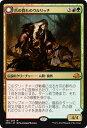 マジック:ザ・ギャザリング(MTG) 爪の群れのウルリッチ/揺るぎない頭目、ウルリッチ(神話レア) / 異界月 / EMN / Magic: The Gathering/日本語版