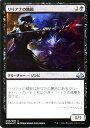マジック:ザ・ギャザリング(MTG) リリアナの精鋭(FOIL) / 異界月 / EMN / Magic: The Gathering/日本語版