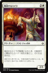 MTG hou マジックザギャザリング 廃却するミイラ(コモン) 破滅の刻(HOU-009) MAGIC The Gathering