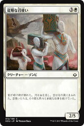 MTG hou マジックザギャザリング 従順な召使い(コモン) 破滅の刻(HOU-012) MAGIC The Gathering
