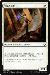 MTG hou マジックザギャザリング 王神の信者(コモン) 破滅の刻(HOU-014) MAGIC The Gathering
