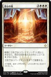 MTG hou マジックザギャザリング 啓示の刻(レア) 破滅の刻(HOU-015) MAGIC The Gathering
