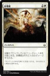 MTG hou マジックザギャザリング 砂爆破(コモン) 破滅の刻(HOU-020) MAGIC The Gathering