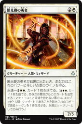 MTG hou マジックザギャザリング 陽光鞭の勇者(アンコモン) 破滅の刻(HOU-026) MAGIC The Gathering