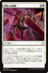 MTG hou マジックザギャザリング 型破りな戦術(アンコモン) 破滅の刻(HOU-027) MAGIC The Gathering