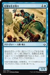 MTG hou マジックザギャザリング 狡猾な生き残り(コモン) 破滅の刻(HOU-033) MAGIC The Gathering
