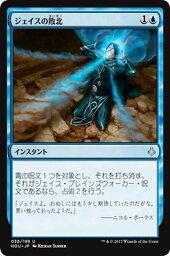 MTG hou マジックザギャザリング ジェイスの敗北(アンコモン) 破滅の刻(HOU-038) MAGIC The Gathering