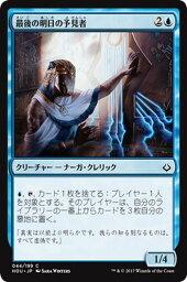 MTG hou マジックザギャザリング 最後の明日の予見者(コモン) 破滅の刻(HOU-044) MAGIC The Gathering