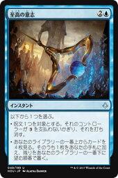 MTG hou マジックザギャザリング 至高の意志(アンコモン) 破滅の刻(HOU-049) MAGIC The Gathering