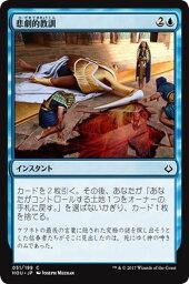 MTG hou マジックザギャザリング 悲劇的教訓(コモン) 破滅の刻(HOU-051) MAGIC The Gathering