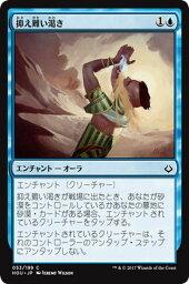 MTG hou マジックザギャザリング 抑え難い渇き(コモン) 破滅の刻(HOU-053) MAGIC The Gathering