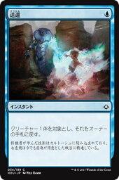 MTG hou マジックザギャザリング 送還(コモン) 破滅の刻(HOU-054) MAGIC The Gathering