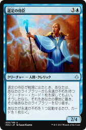 MTG hou マジックザギャザリング 選定の侍臣(アンコモン) 破滅の刻(HOU-055) MAGIC The Gathering