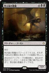 MTG hou マジックザギャザリング 黙示録の悪魔(レア) 破滅の刻(HOU-058) MAGIC The Gathering