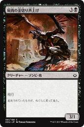 MTG hou マジックザギャザリング 屍肉の金切り声上げ(コモン) 破滅の刻(HOU-061) MAGIC The Gathering