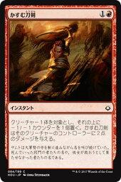 MTG hou マジックザギャザリング かすむ刀剣(コモン) 破滅の刻(HOU-084) MAGIC The Gathering