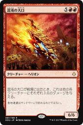 MTG hou マジックザギャザリング 混沌の大口(レア) 破滅の刻(HOU-087) MAGIC The Gathering