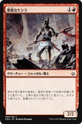 MTG hou マジックザギャザリング 果敢なケンラ(コモン) 破滅の刻(HOU-089) MAGIC The Gathering