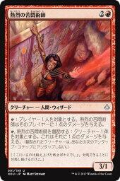 MTG hou マジックザギャザリング 熱烈の苦悶術師(アンコモン) 破滅の刻(HOU-091) MAGIC The Gathering