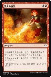 MTG hou マジックザギャザリング 業火の噴流(アンコモン) 破滅の刻(HOU-099) MAGIC The Gathering