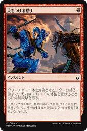 MTG hou マジックザギャザリング 火をつける怒り(コモン) 破滅の刻(HOU-101) MAGIC The Gathering