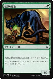 MTG hou マジックザギャザリング 残忍な野猫(コモン) 破滅の刻(HOU-115) MAGIC The Gathering