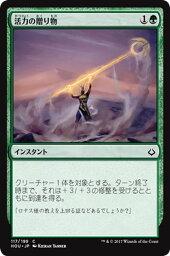 MTG hou マジックザギャザリング 活力の贈り物(コモン) 破滅の刻(HOU-117) MAGIC The Gathering